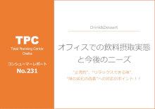 ◇新刊◇「オフィスでの飲料摂取実態と今後のニーズ」