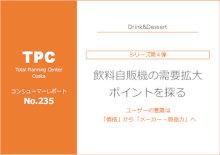 ◇新刊◇「シリーズ第4弾 飲料自販機の需要拡大ポイントを探る」