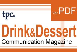 ドリンク&デザートニュースレター Vol.25