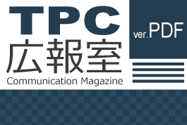TPC広報室 Vol.18