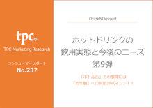 ◇新刊◇「ホットドリンクの飲用実態と今後のニーズ(第9弾)」