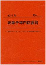 ◇新刊◇「焼菓子専門店要覧」