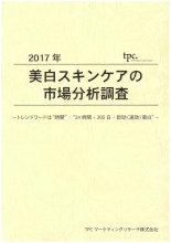 ◇新刊◇「2017年 美白スキンケアの市場分析調査」