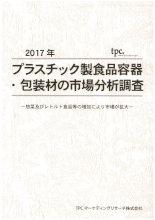 ◇新刊◇「2017年 プラスチック製食品容器・包装材の市場分析調査」