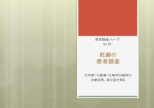 ◇新刊◇「乾癬の患者調査」