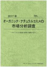 ◇新刊◇「2017年 オーガニック・ナチュラルコスメの市場分析調査」