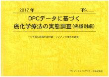 DPCデータに基づく癌化学療法の実態(癌種別編)について調査結果を発表