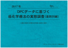 DPCデータに基づく癌化学療法の実態(薬剤別)について調査結果を発表