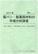 製パン・製菓原材料市場について調査結果を発表