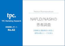 NAFLD/NASHに関する患者調査の結果を発表