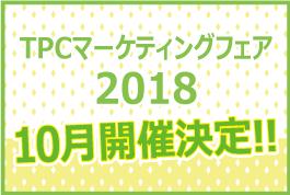 TPCマーケティングフェア2018 10月開催決定!