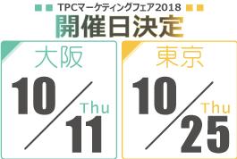 TPCマーケティングフェア2018 開催日・開催地が決定!