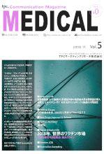医薬品ニュースレター Vol.5