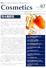 化粧品ニュースレター Vol.40