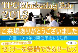 TPCマーケティングフェア2018開催終了!ご来場いただきありがとうございました!