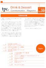 ドリンク&デザートニュースレター Vol.39