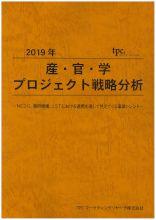 産・官・学プロジェクト戦略について調査結果を発表