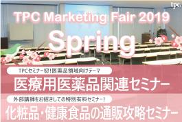 TPCマーケティングフェア2019 Spring 開催決定!