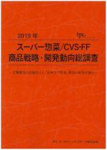 スーパー惣菜/CVS・FF商品戦略・開発動向について調査結果を発表