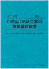 化粧品OEM企業の事業戦略について調査結果を発表