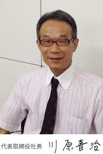 代表取締役社長 川原 喜治