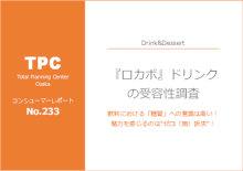 ◇新刊◇「『ロカボ』ドリンクの受容性調査」