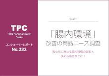 ◇新刊◇「『腸内環境』改善の商品ニーズ調査」