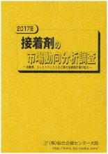 ◇新刊◇「接着剤の市場動向分析調査」