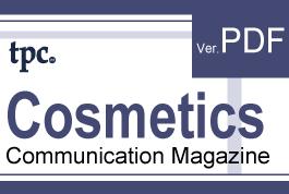 化粧品ニュースレター Vol.19