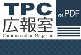 TPC広報室 Vol.9