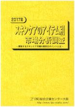 ◇新刊◇「スキンケアのアイテム別市場分析調査」