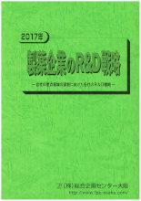◇新刊◇「製薬企業のR&D戦略」