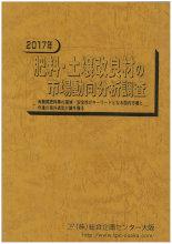 ◇新刊◇「肥料・土壌改良材の市場動向分析調査」