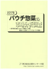 ◇新刊◇「パウチ惣菜の市場分析調査」