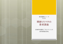 ◇新刊◇「関節リウマチの患者調査」
