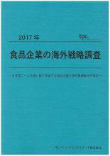 ◇新刊◇「2017年 食品企業の海外戦略調査」