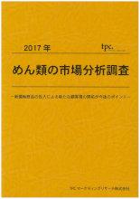 ◇新刊◇「2017年 めん類の市場分析調査」