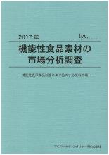 ◇新刊◇「2017年 機能性食品素材の市場分析調査」