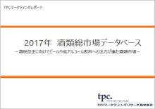 ◇新刊◇「2017年 酒類総市場データベース」