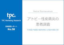 アトピー性皮膚炎の患者調査結果を発表