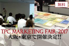 TPC Marketing Fair 2017開催決定!気になる開催内容やお申込み方法をチェック!