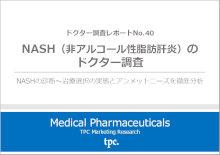 NASH(非アルコール性脂肪肝炎)のドクター調査について結果を発表