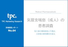 気管支喘息(成人)に関する患者調査の結果を発表
