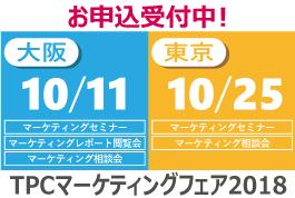TPCマーケティングフェア2018お申込受付中!