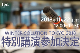 "WINTER SOLUTION TOKYO 2018にて「""冬""の冷え性対策」特別講演が決定!"