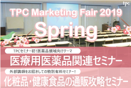 TPCマーケティングフェア2019 Spring 開催!