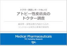 アトピー性皮膚炎の治療実態と新薬ニーズについて調査結果を発表