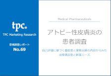 アトピー性皮膚炎の患者について調査結果を発表