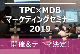 TPC×MDBマーケティングセミナー開催決定!働く女性の美容と健康ニーズ~拡大する需要と市場攻略のポイント~