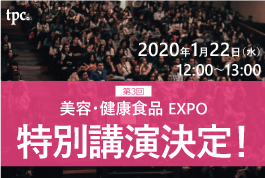 [セミナー情報] 第3回 美容・健康食品 EXPOにて特別講演が決定!